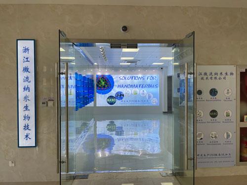 浙江微流纳米生物技术有限公司正式启动营业1